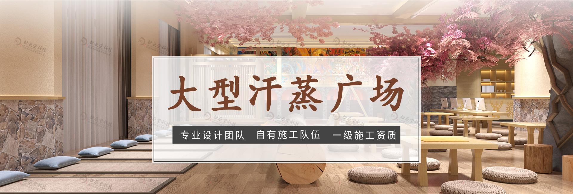 松辰堂科技专注承建各类大型汗蒸房