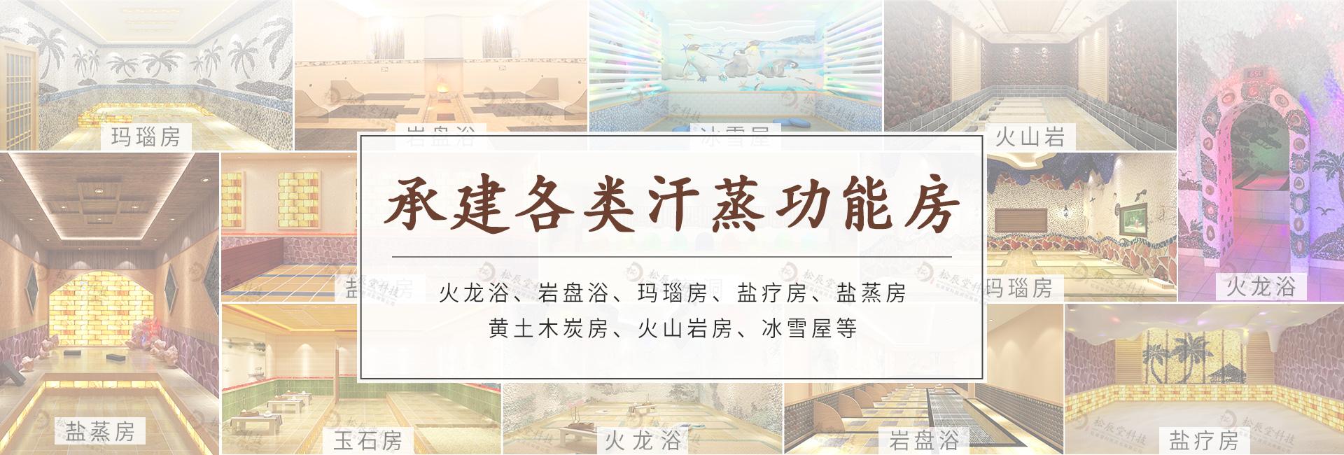 松辰堂科技专注各类汗蒸房的安装承建
